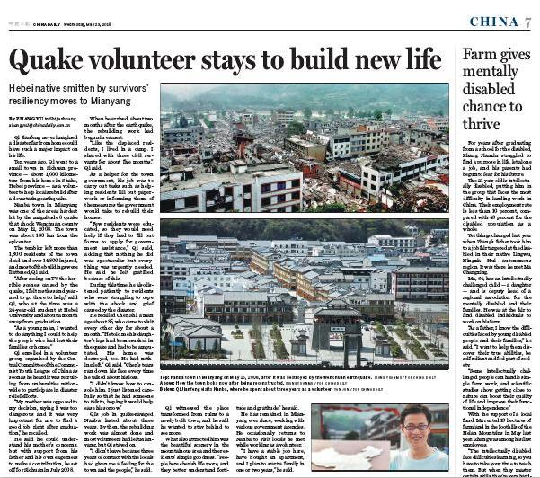 China daily:Quake volunteer stays to build new life 18.5.23 原刊 大图
